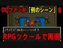 DQ5のパパスのアレをRPGツクールで表現(二次創作)!?【RPGツクールMVプレイヤー Part4】【ピヨ・ゲーム実況】