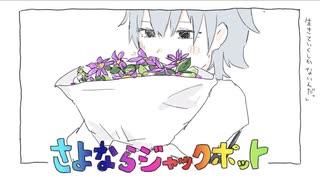 さよならジャックポット / いよわ feat. 初音ミク・flower