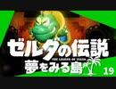 卍【実況】ゼルダの伝説の夢をみる島のPart19