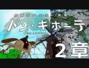 ドン・キホーテ ~舞台の上の道化者~ 第二章【クエスト発注】 (全6章)