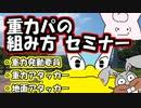 【ポケモン剣盾】重力パの組み方セミナー 手描き=愛【ゆっくり実況】