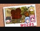 ゆっくりと琴葉姉妹が「WATCH DOGS 2」を、ただただ楽しむ! #5