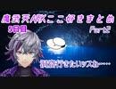 【魔武天ARK】ここ好きまとめ(5日目Part2)