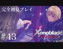 【実況】暇な女子大生がゼノブレイドDEやる part43