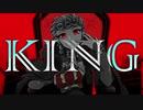 【UTAU式人力】KING【ジョルノ】