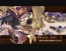 【城プロ:RE】★2以下巨大化3回の城娘で願いは泡沫の月夜に-絶弐-【難】