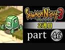 【サモンナイト3(2週目)】殲滅のヴァルキリー part46