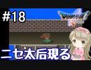 #18【DQ5】ドラゴンクエスト5で癒される!!ニセ太后現る!【女性実況】