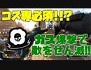エーペックス コス専必須(?)のガス爆撃がめちゃめちゃ強い!!【APEX】