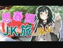 【東北ずん子】思春期JK旅 in 嵐山【VOICEROID旅行】後編