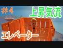 【Craftopia】上昇気流エレベーター完成!!そして畜産場は帰らぬオブジェクトに…#4