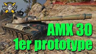 【WoT:AMX 30 1er prototype】ゆっくり実況でおくる戦車戦Part793 byアラモンド