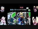 【ブラスターマスターゼロ2】東北イタコの宇宙探索2 前編【ボイスロイド実況】
