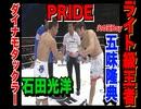 五味隆典vs 石田光洋