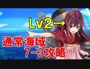【艦これ】理想の甲提督を目指すためにやりたい7つのこと+α part24