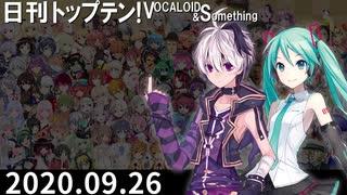 日刊トップテン!VOCALOID&something【日刊ぼかさん2020.09.26】