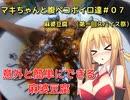 マキちゃんと腹ペコボイロ達#07 麻婆豆腐 (第一回スパイス祭)