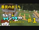 【Minecraft 1.16】たんこのマイクラ #1 【農民のおうち】