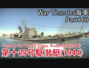 【War Thunder海軍】こっちの海戦の時間だ Part166【ゆっくり実況・日本海軍】