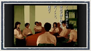 ◆学校であった怖い話 実況プレイ◆part75
