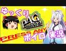 【P4G】八十稲羽旅行記 1日目