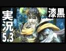 [FF14]坦々と実況プレイ Part673