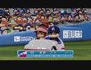 デレマスプロ野球 25試合目 横浜対ヤクルト17回戦 後半