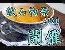 【飲み物祭2020】動画投稿祭の開催告知!