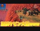 「Craftopia」敵NPCの盗賊ケビンが大量に襲ってきてホラー並に恐怖過ぎる...
