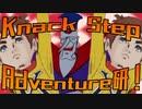 Knack Step Adventure研!