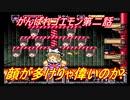 【ゆっくり実況】がんばれゴエモン ゆき姫救出絵巻 part2