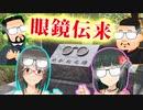 10月01日はメガネの日! 歴ドル&メガドルと学ぶ眼鏡の伝来【上条春菜 丹羽仁美 デレステ 歴史】