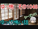 【怪談】ゆっくり怖い話・ゆっ怖1048【ゆっくり】