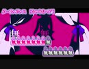 【ニコカラ】 ダーリンダンス【off vocal】+2
