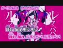 【ニコカラ】 ダーリンダンス【off vocal】+4