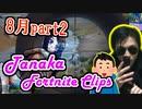 【Fortnite】リスナーと共闘!まさかのチートエイム炸裂!??8月のクリップ#2