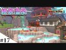 【ドラクエビルダーズ2】和風ファンタジーな街を作ってみるよ part17【PS4pro】