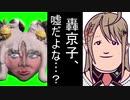轟京子、IDがあの人と一致してしまう
