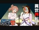 【原石祭】【ささら】ボイチェビ漫才劇場 異世界転生【ギャラ子】