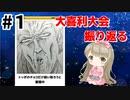 #1【大喜利】大喜利大会で癒される!【女性実況】