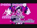【ニコカラ】 ダーリンダンス【off vocal】-4