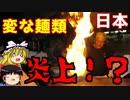 【ゆっくり解説】日本人も驚く変なグルメ vol.1