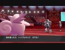 【ポケモン剣盾】ゆびをふるだけでランクバトルに挑戦7