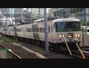 185系A6編成 東京駅8番線入線
