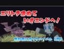 【マイクラ】ANDOUのMinecraft 無計画に行くサバイバル(再)#8【JavaEdition】