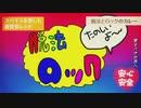 【新人歌い手グループ】脱法ロック / Felicia Stars -ふぇりすた-【歌ってみた】
