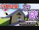 【マインクラフト】京都を再現! 和風なお蔵を建築してみた。 【和風建築】