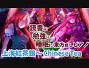 【東方ピアノ】上海紅茶館 ~ Chinese Tea  +紅魔郷メドレー / TOUHOU PIANO Tea Time Medley TAMusic