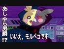 【ポケモン剣盾】マリィの相棒あしゅら男爵!!!いいえモルペコです