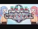 琴葉姉妹と CHUNITHM CRYSTAL 【VOICEROID実況】